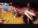 Muzzloff Play Битва ТИТАНОВ на МЕГАЛОЗАВРА - Jurassic World The Game #152