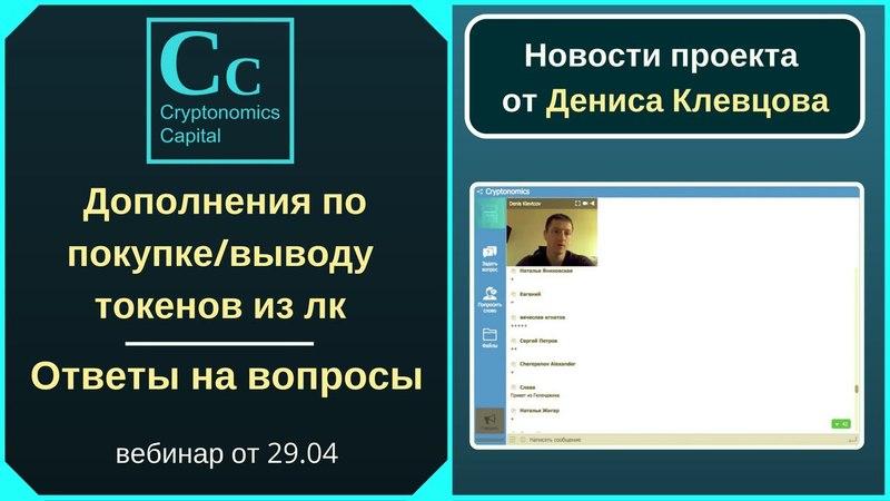Cryptonomics Денис Клевцов о дополнениях в лк ответы на вопросы