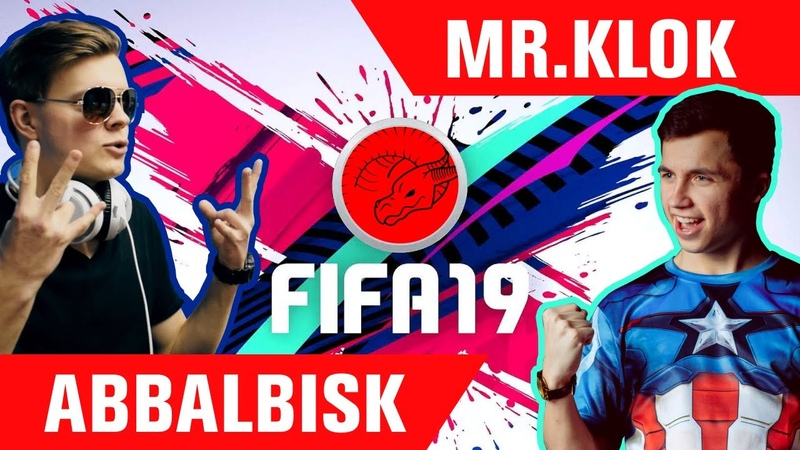 ABBALBISK vs Mr.Klok | Игра на боль 1 | Fifa 19