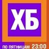 ХБ шоу 2 cезон.11,12,13,14,15,16,17,18, Серия