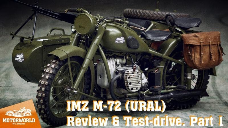 1945, IMZ M-72 (Ural). Review test-drive, part 1. Motorworld by V. Sheyanov classic bike museum