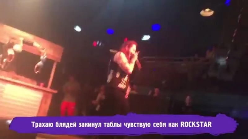 РУССКИЙ ПЕРЕВОД POST MALONE 21 SAVAGE - ROCKSTAR (RUSSIAN COVER)_ШИКАРНЫЙ ТРЕК_