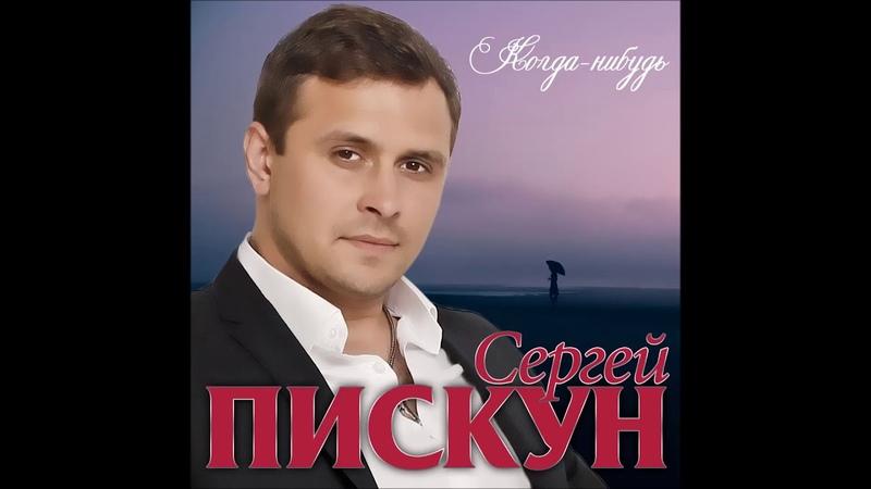 Этот трек ищут все Сергей Пискун - Когда нибудь