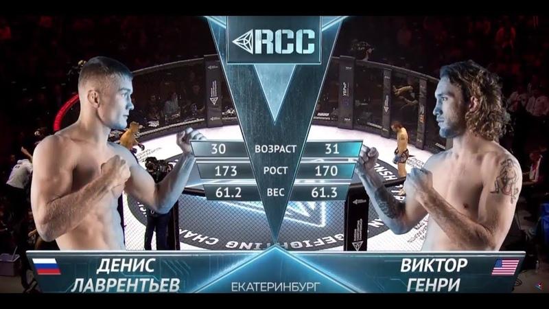 RCC5   Lavrentyev vs. Henry   Dec, 15   Full HD   Лаврентьев vs. Генри   Полный бой