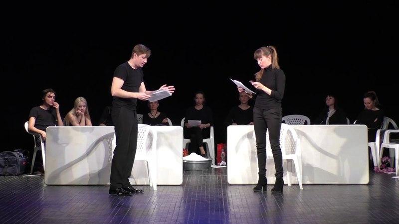Проект Театр в классе - 2018. Пьеса Одинокие звёзды