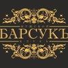 Мужской стриптиз клуб БарсукЪ