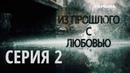 Из прошлого с любовью Серия 2