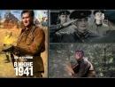 В июне 1941 (2008) [16 ]