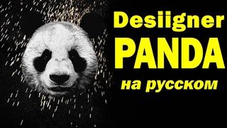 НА РУССКОМ | Desiigner PANDA | Женя Hawk | cover (Rap-Info.Com)