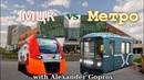Метро vs МЦК with Alexander Goprov