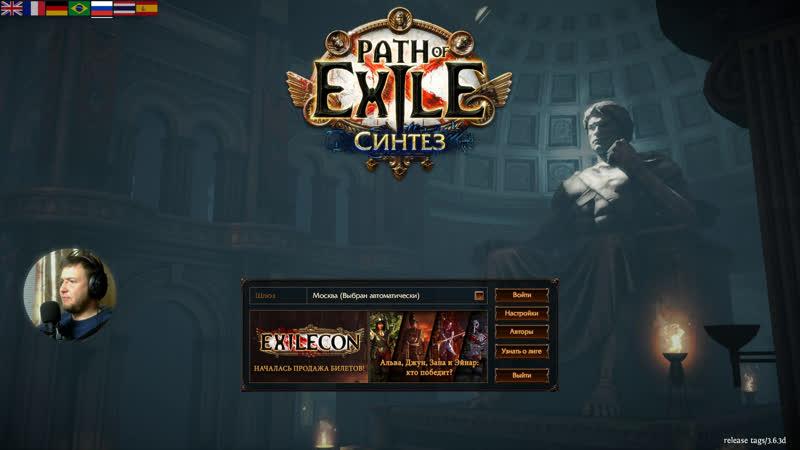 стрим по Path of Exilel Бегаем да зырим