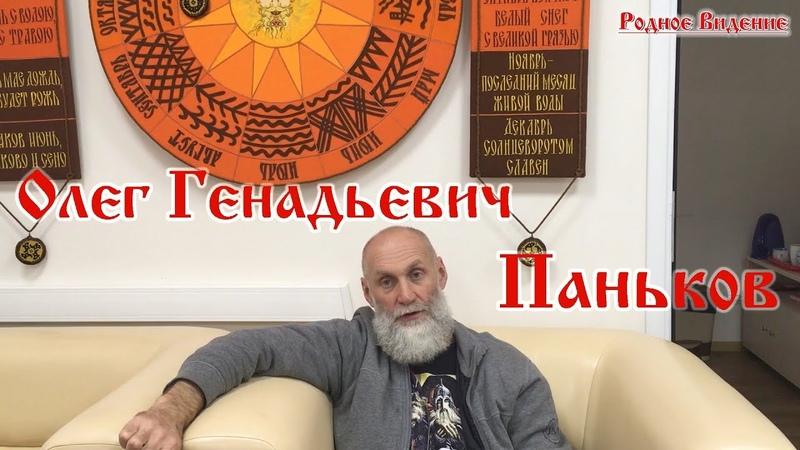 Олег Генадьевич Паньков исследователь Родной Культуры