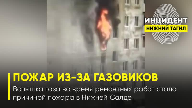 Вспышка газа во время ремонтных работ «ГАЗЭКСа» стала причиной пожара в Нижней Салде