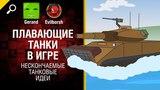 Плавающие танки в игре - Нескончаемые танковые идеи №6 [World of Tanks]