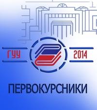 Типичный ГУУ | ВКонтакте