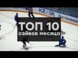 Лучшие сэйвы сентября МХЛ (сезон 18/19)