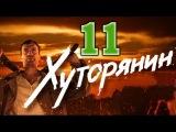 Хуторянин 11 серия Премьера 2013 драма сериал