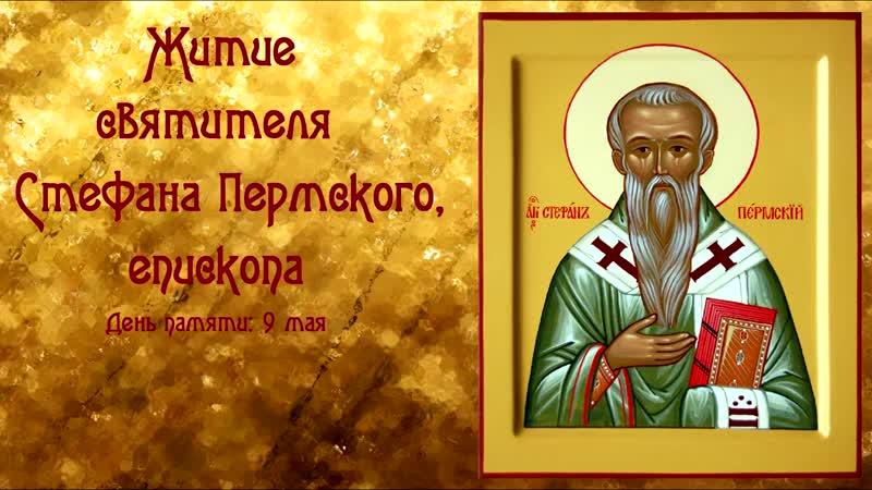 Житие святителя Стефана Пермского, епископа