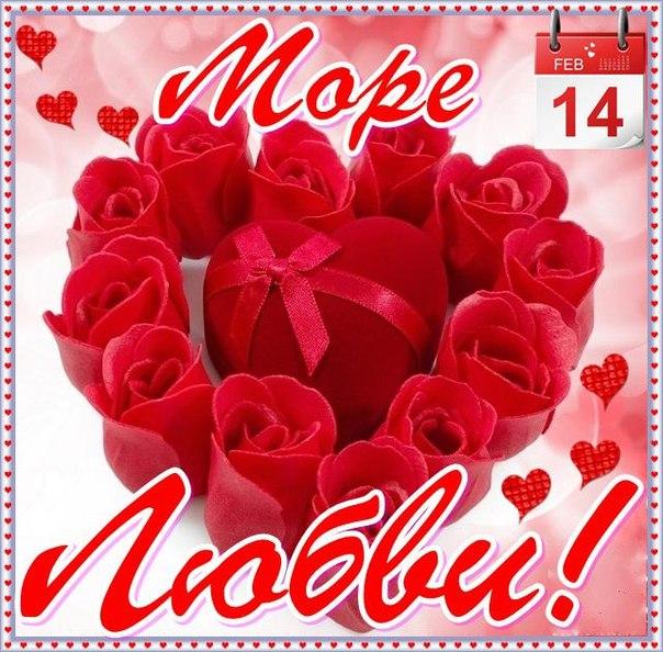 Поздравления с днем валентина красивые картинки