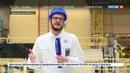Новости на Россия 24 • Исполняется 45 лет бесперебойной работы первой реакторной установке Кольской АЭС