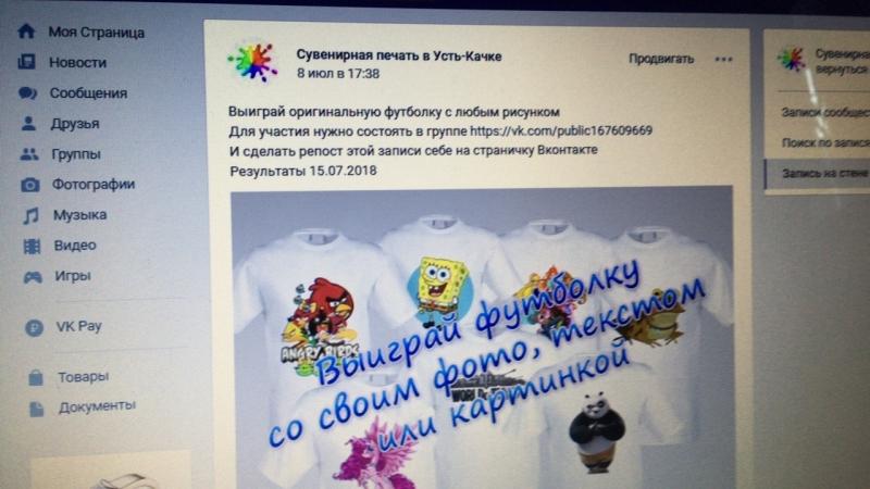 Сувенирная печать в Усть-Качке — Live