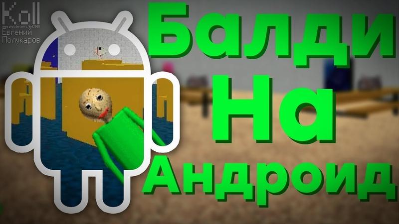 Играем в Baldi basics на андроид Как скачать Балди на андроид