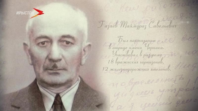 Письма памяти Таймураз Газаев