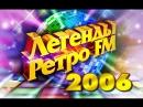 Легенды Ретро FM 2006 (Секрет, Secret Service, Круг, Круиз, Arabesque, Юрий Шатунов)