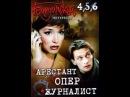 Сериал Бандитский Петербург 4, 5, 6: Арестант, Опер, Журналист . Серия 7 - смотреть легально и бесплатно онлайн на ME