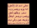 رحمتك اغث قلبى وثبته على رضاك ياجبار السما 1