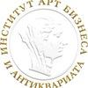 Институт арт-бизнеса и антиквариата