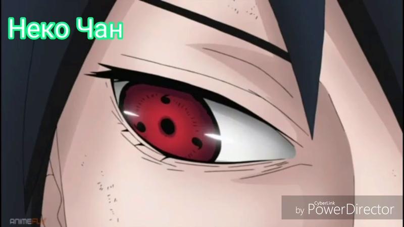 [ AMV ] - Aниме клип \ Саске и Сакура - Дура, как тебя так затянуло