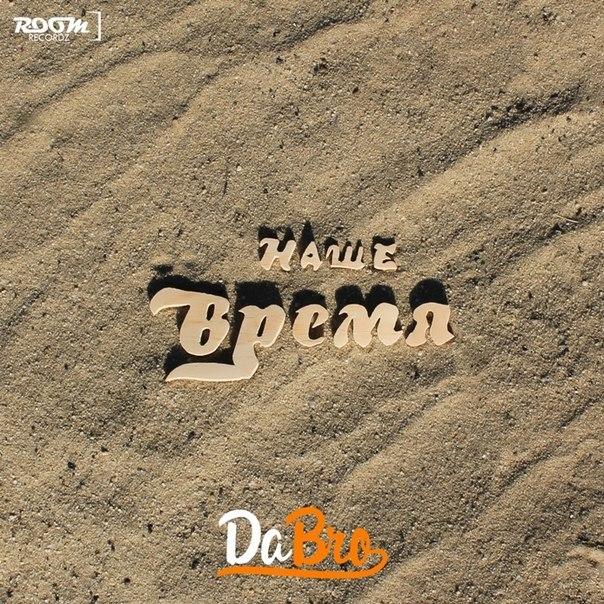 dabro (Room RecordZ) - Наше время [2014]