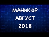 МАНИКЮР НА АВГУСТ 2018 ЛЕТНИИ