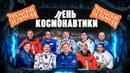 Лень космонавтики   Уральские пельмени 2019