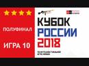 Кубок России 2018 Центральная конференция Полуфинал 10