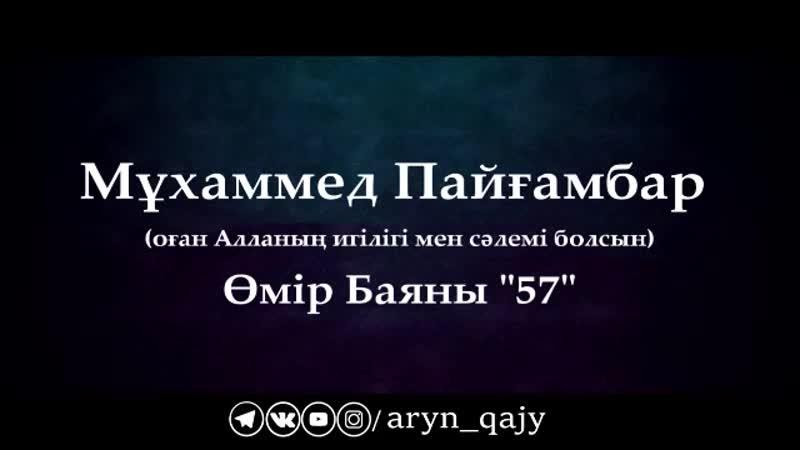 Мұхаммед Пайғамбар (ﷺ) Өмір Баяны 57 /Ұстаз Ерлан Ақатаев ᴴᴰ