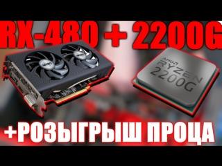 Розыгрыш AMD Ryzen 2200G в 18.15, утешительные призы в 18.30 ! ! !