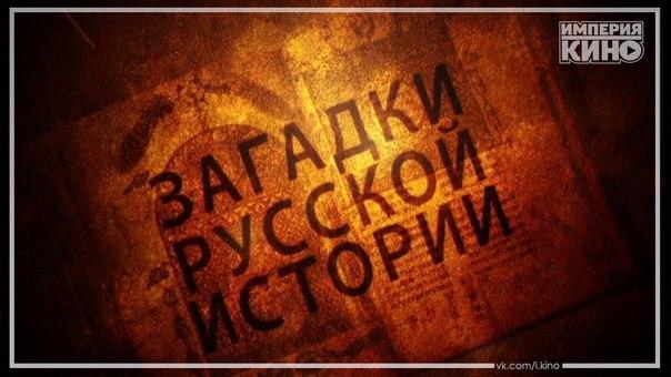 Подборка интереснейших документальных фильмов которыеиповедают нам о загадках русской истории.