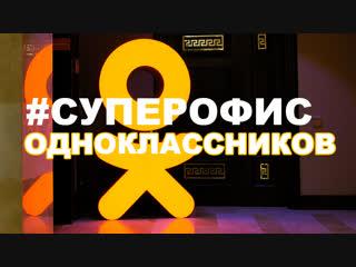 #Суперофис ОДНОКЛАССНИКИ