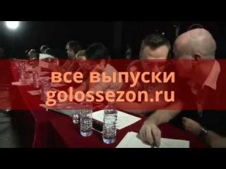 Голос 3 сезон смотреть онлайн , 1,2,3,4,5,6,7,8,9,10,11, выпуск