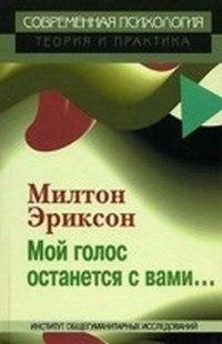 Милтон Эриксон