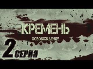 Кремень. Освобождение (2 серия из 4) Боевик. Криминал. 2013