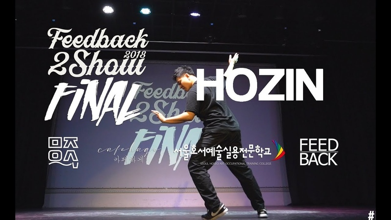 HOZIN [JUDGE SHOW] | 2018 FEEDBACK2SHOW FINAL | FEEDBACKARTDISTRICT | 피드백투쇼2018 | Danceproject.infо