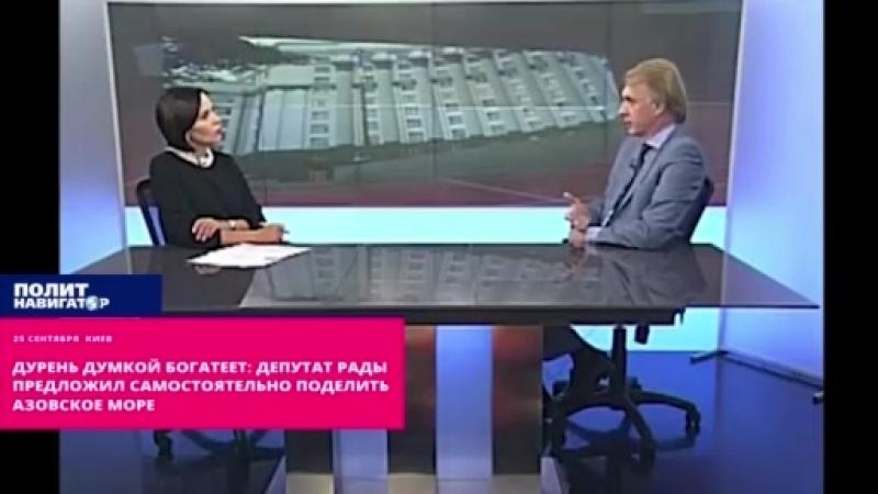 Дурень думкой богатеет: Огрызко предложил самостоятельно поделить Азовское море