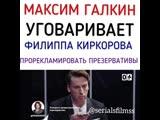 Галкин Киркоров и Презервативы