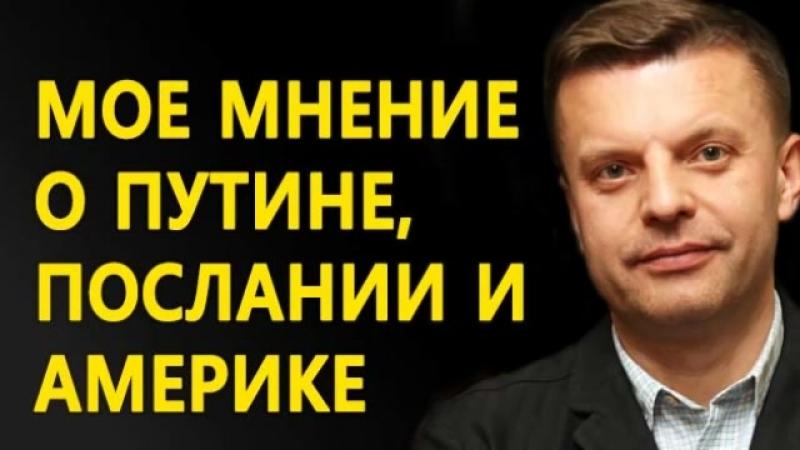Леонид Парфенов Мoе мнeнuе о Пyтине eгo пoслaнии и др…