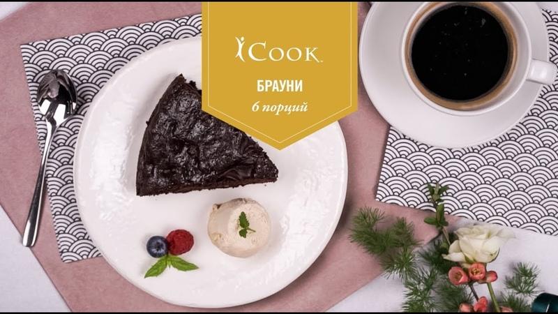 ICook™: Брауни «Все в шоколаде»