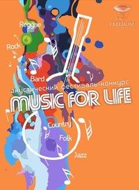Фестиваль акустической музыки MUSIC FOR LIFE ✔
