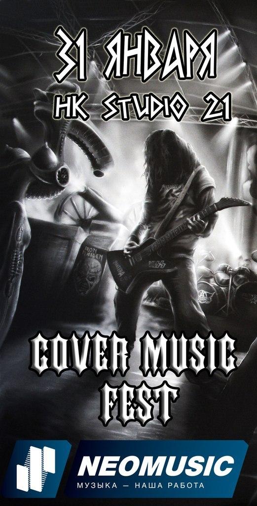 "Афиша Улан-Удэ 31.01.15 ""Cover Music Fest"" #6 в НК ""Studio 21"""
